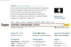 Установлю и настрою онлайн-консультант 8 - kwork.ru