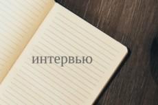 Напишу уникальную и интересную статью на любую тему 9 - kwork.ru