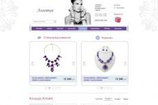 Продам качественный PSD макет на тему магазина одежды 7 - kwork.ru