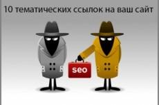 Размещу 30 естественных ссылок на Ваш сайт 45 - kwork.ru