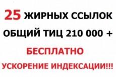 Ускорение индексации страниц Вашего сайта в Яндекс, Google и Bing 5 - kwork.ru