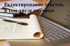 Составление, редактирование библиографических ссылок, списков литературы 21 - kwork.ru