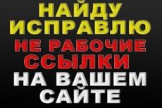Исправление любой 1 ошибки или выполню любую 1 задачу на вашем сайте/проекте 6 - kwork.ru