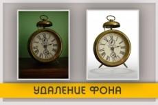 Сделаю обтравку изображения 14 - kwork.ru