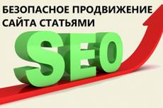 17 вечных ссылок с трастовых сайтов. Высокий тиц показатель 32 - kwork.ru