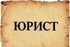 Претензия к застройщику 15 - kwork.ru