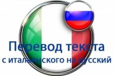 Перреведу с итальянского на русский 20 - kwork.ru