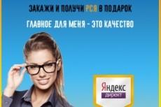 Качественная настройка рекламы в РСЯ 13 - kwork.ru