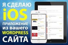 Сделаю Android приложение для Вашего wordpress сайта 3 - kwork.ru