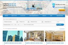 Дизайн сайта 27 - kwork.ru