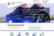 10 прототипов вашего сайта 5 - kwork.ru
