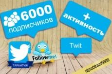 5000 живых лайков Вконтакте к постам, записям, видео, фото, стенам 13 - kwork.ru