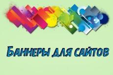 Создам 2 эксклюзивных рекламных баннера для сайта, группы ВК, блога... 22 - kwork.ru