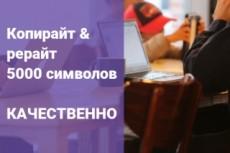 Напишу 100% уникальный SEO текст. 4500 знаков 6 - kwork.ru