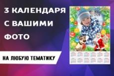 Подарочный календарь на будущий год - отличный подарок для близких 26 - kwork.ru