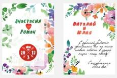 Эксклюзивное свадебное пригласительное 14 - kwork.ru