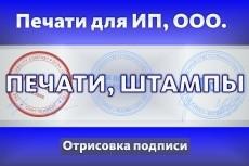 Сделаю наклейку 13 - kwork.ru