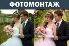 Составлю коллаж из фото 41 - kwork.ru