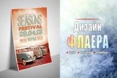 Эксклюзивный дизайн чехла 4 - kwork.ru