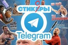 Стикеры Telegram или под печать 6 - kwork.ru