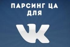Выполняю парсинг сайтов 8 - kwork.ru