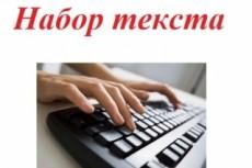 Наберу текст с картинки 23 - kwork.ru