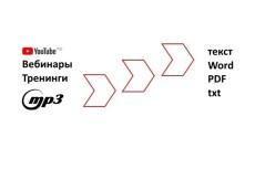 Переведу из jpg формата в формат word 9 - kwork.ru