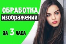 Обработка изображений для интернет-магазинов и не только 27 - kwork.ru