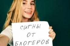 Сделаю красивую сигну на теле 4 - kwork.ru