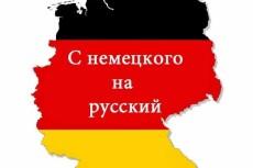 С чешского языка переведу аудио/видео текст на русский язык 4 - kwork.ru