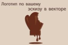 Переведу ваш логотип или изображение в вектор 42 - kwork.ru