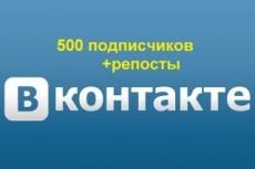 Очень жирные и заметные ссылки с 6 соцсетей + Mail. ru ответы и Ютуб 7 - kwork.ru