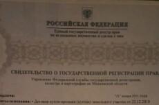 Составлю договор на приобретение/отчуждение недвижимости 10 - kwork.ru