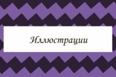 Создам красивую и интересную инфографику по привлекательной цене 32 - kwork.ru