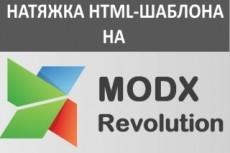 Доработаю сайт на modx Revolution 18 - kwork.ru