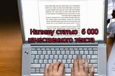 Сделаю рерайт текста 8000 знаков 17 - kwork.ru