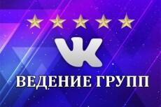 Расскажу о Вас в собственных группах в соц. сетях. ВКонтакте + другие 12 - kwork.ru