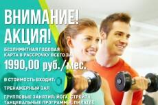 Сделаю Web-баннер на сайт 6 - kwork.ru