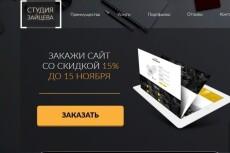 Сделаю дизайн лендинга по вашему прототипу 11 - kwork.ru