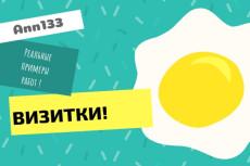 Разработаю векторное изображение 29 - kwork.ru