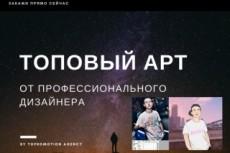 Создам графический Арт . На любую тематику. Любых форматов 29 - kwork.ru
