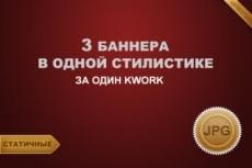 Создам  2 варианта одного баннера 10 - kwork.ru