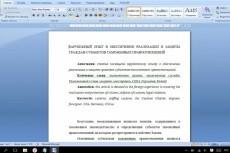 качественный SEO-текст с вашими ключами 5 - kwork.ru
