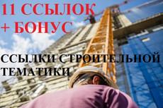 Вечные ссылки со строительных сайтов 19 - kwork.ru