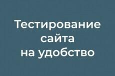 Протестирую сайт с точки зрения пользователя 14 - kwork.ru