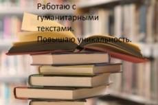 Откорректирую текст 37 - kwork.ru