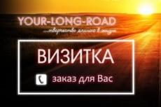 Визитки 34 - kwork.ru