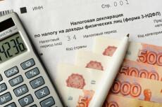 Декларация 3-НДФЛ - электронно 18 - kwork.ru