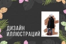 Дизайн открытки 17 - kwork.ru