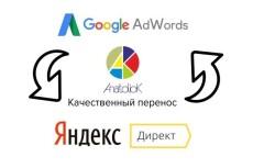 Перенесу вашу рекламную кампанию из ЯД в GA 16 - kwork.ru